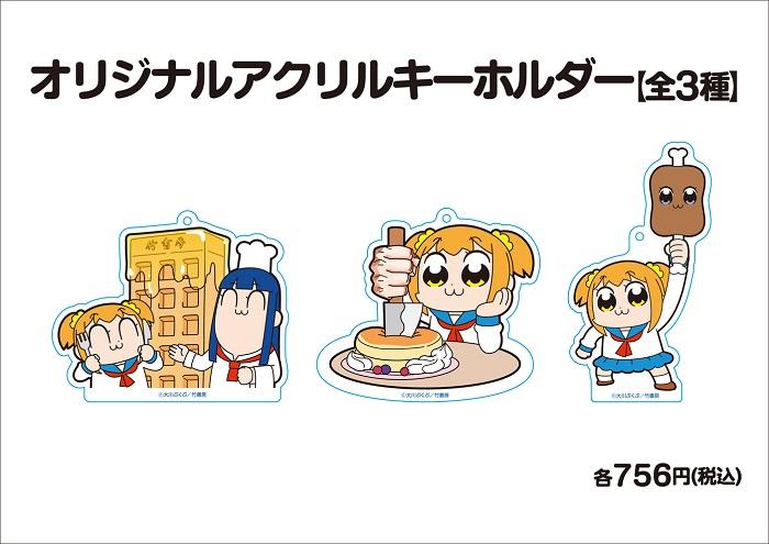 popute_acrylickeyholder_kokuchi_v1.jpg