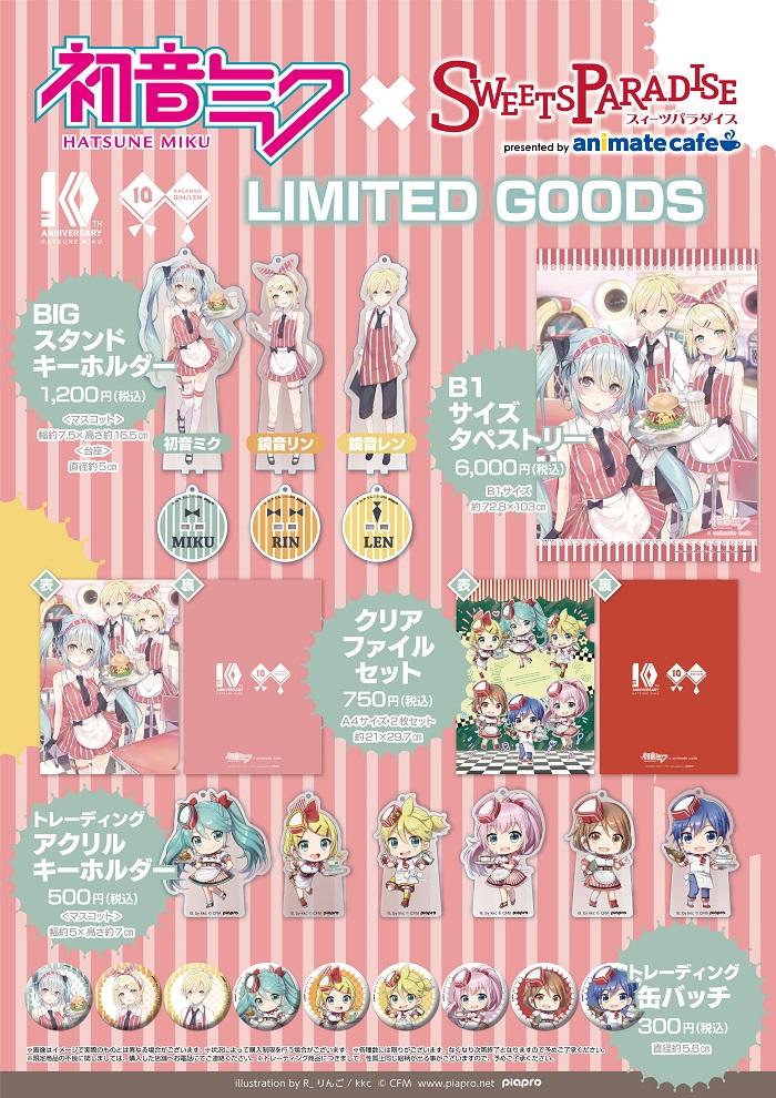 Limited Goods Merchandise