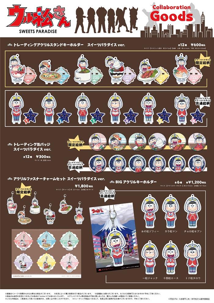 ulmatsu_goods_pop_swe.jpg