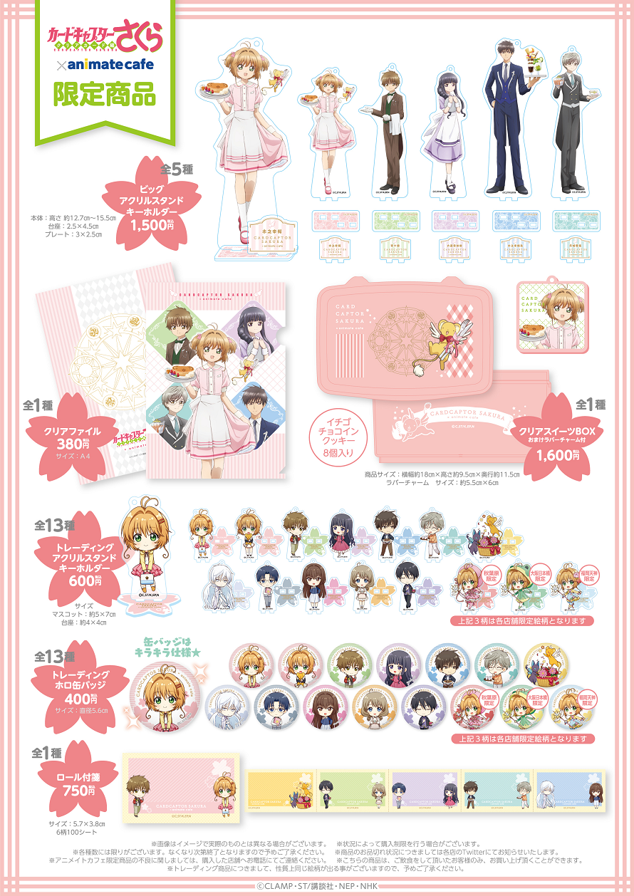 sakura_goods_menu_ol-01.png