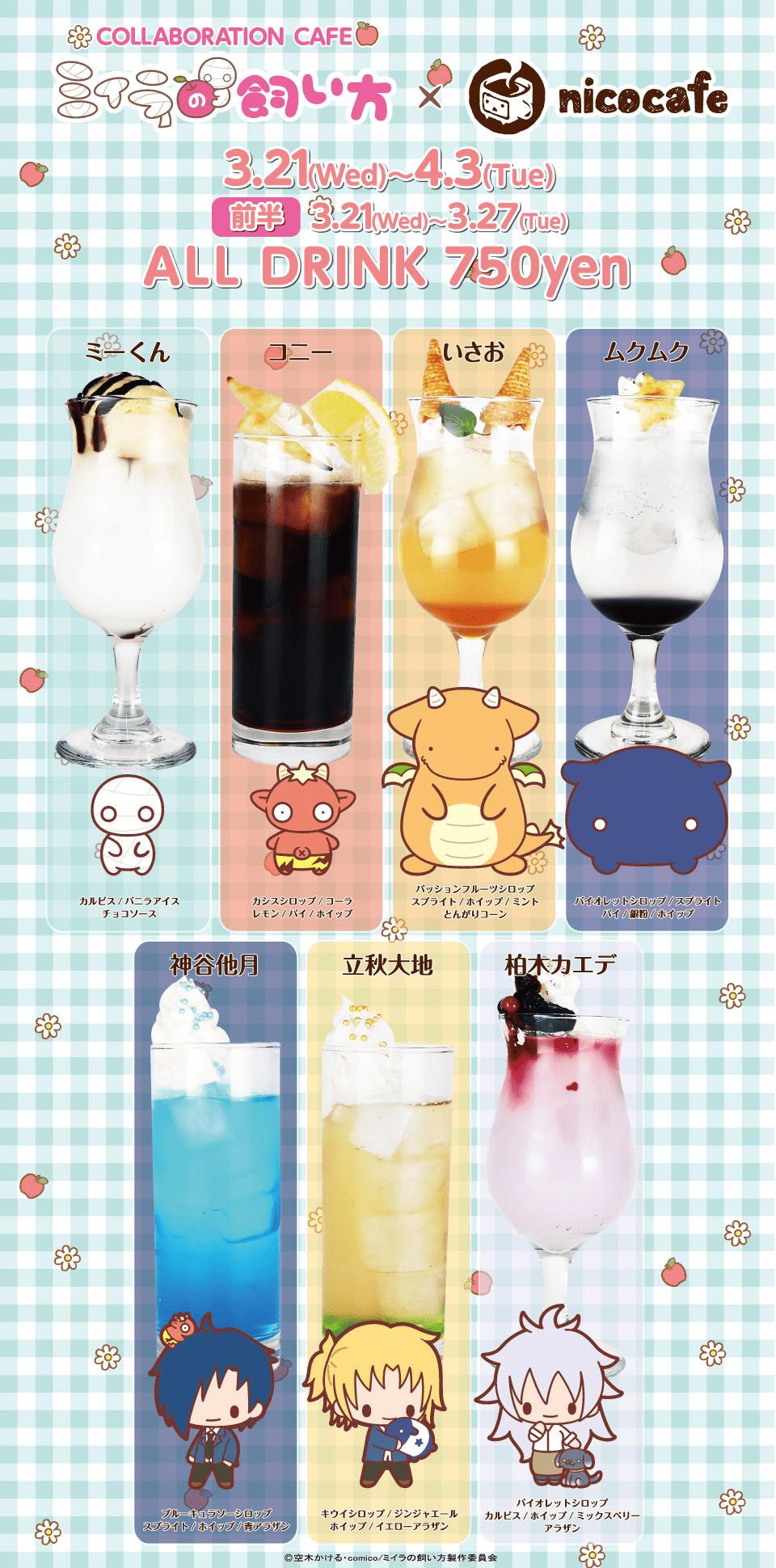 img_180321-miiranokaikata_drink01.png