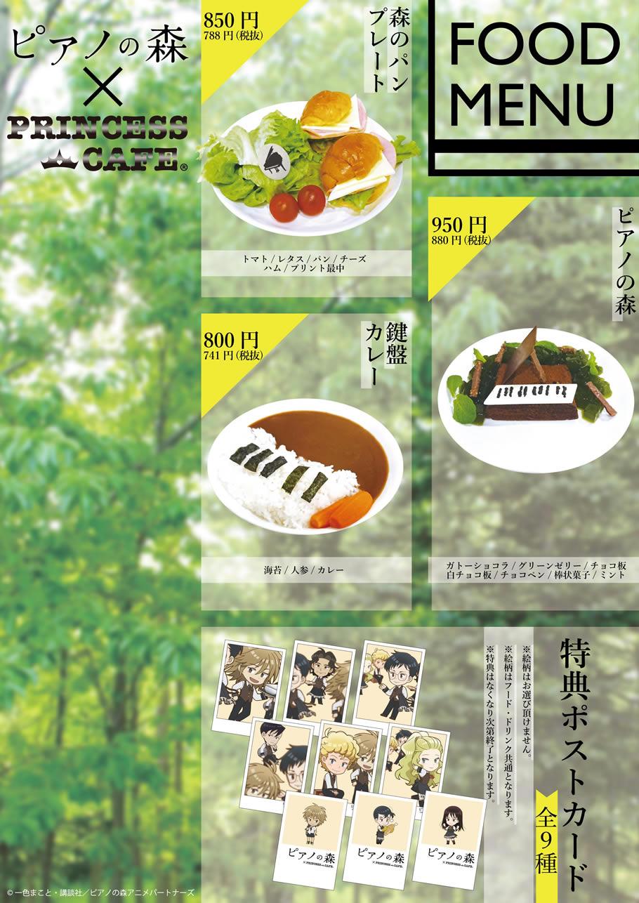 piano_food.jpg