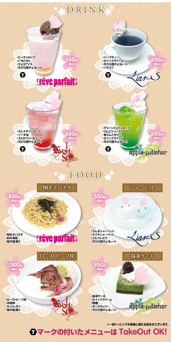 animega_t_cafe_sb_dynamic2_menuall.jpg