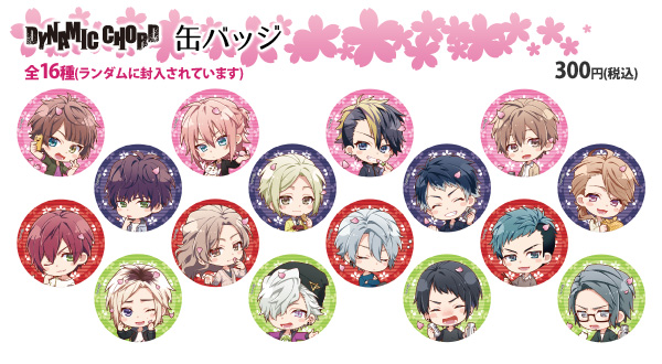 animega_t_cafe_sd_dynamic2_goods02.jpg