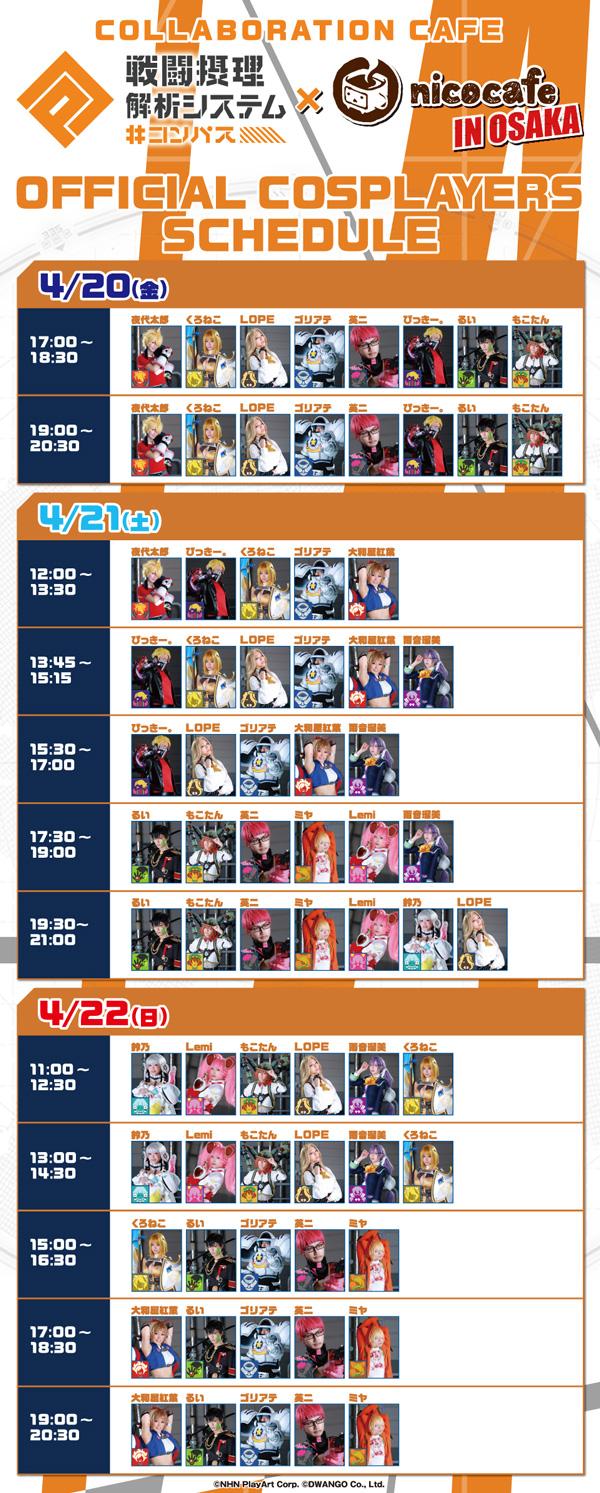 Official cosplayers schedule - Click to Expand