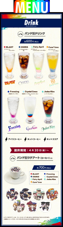 menu_drink01.png