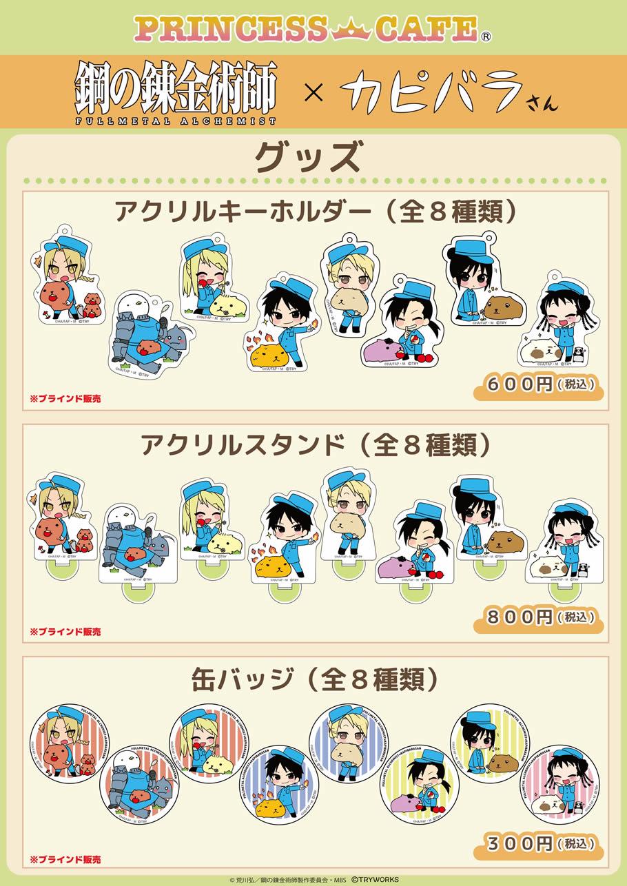 kapi_goods.jpg