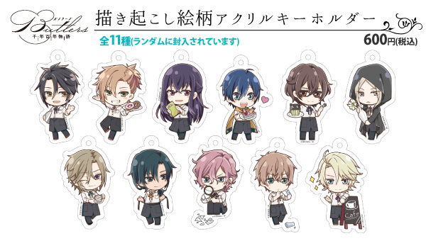 animega_t_cafe_md_butlers_goods02.jpg