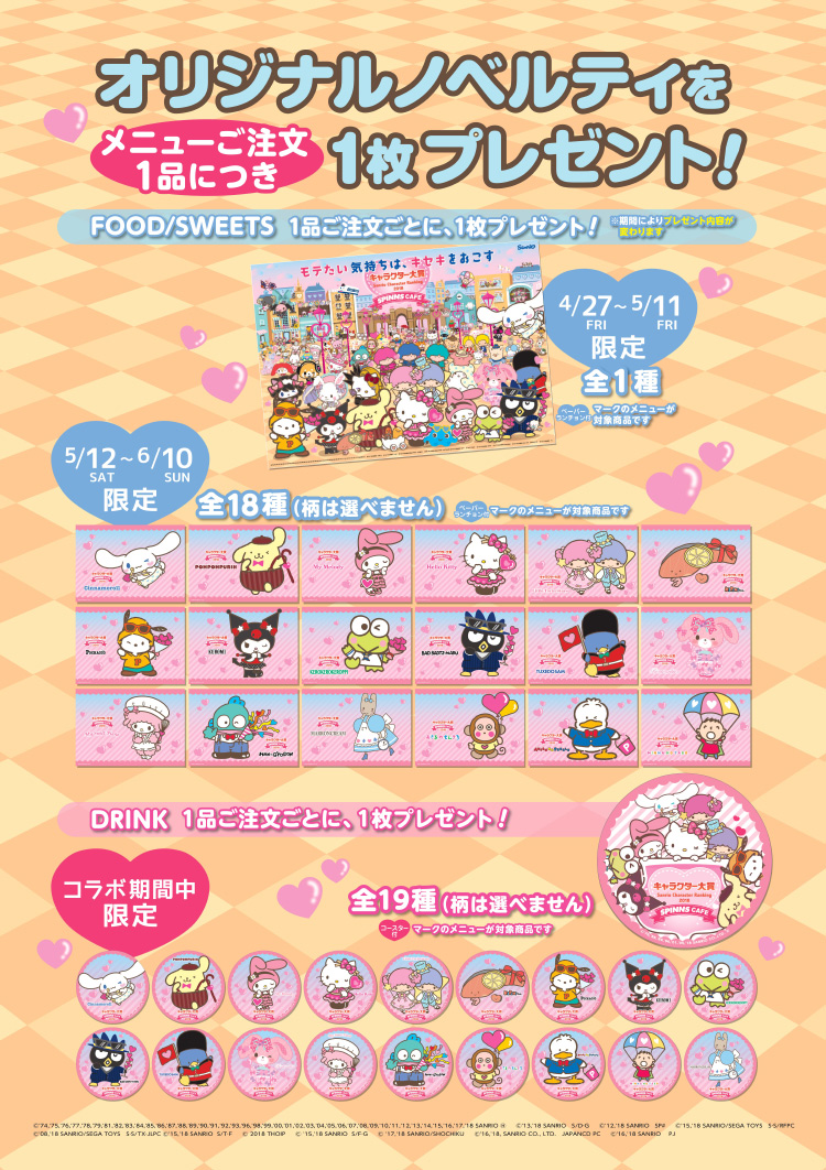 sanrio_menu2.jpg