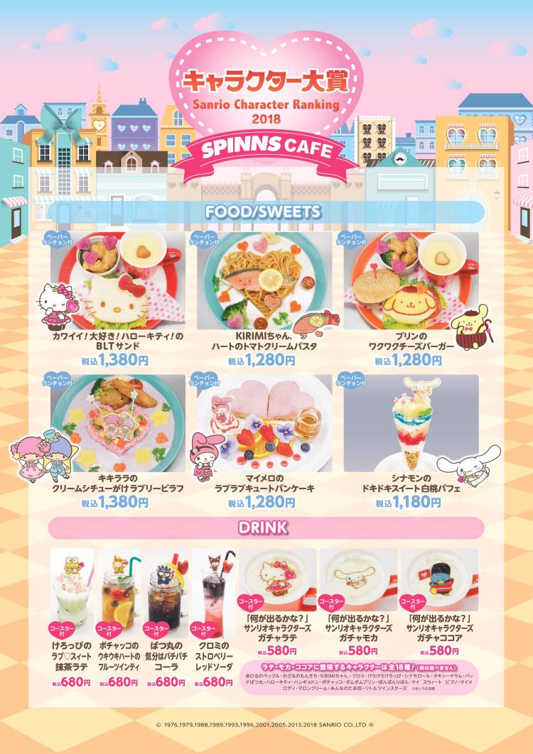 sanrio_menu1.jpg
