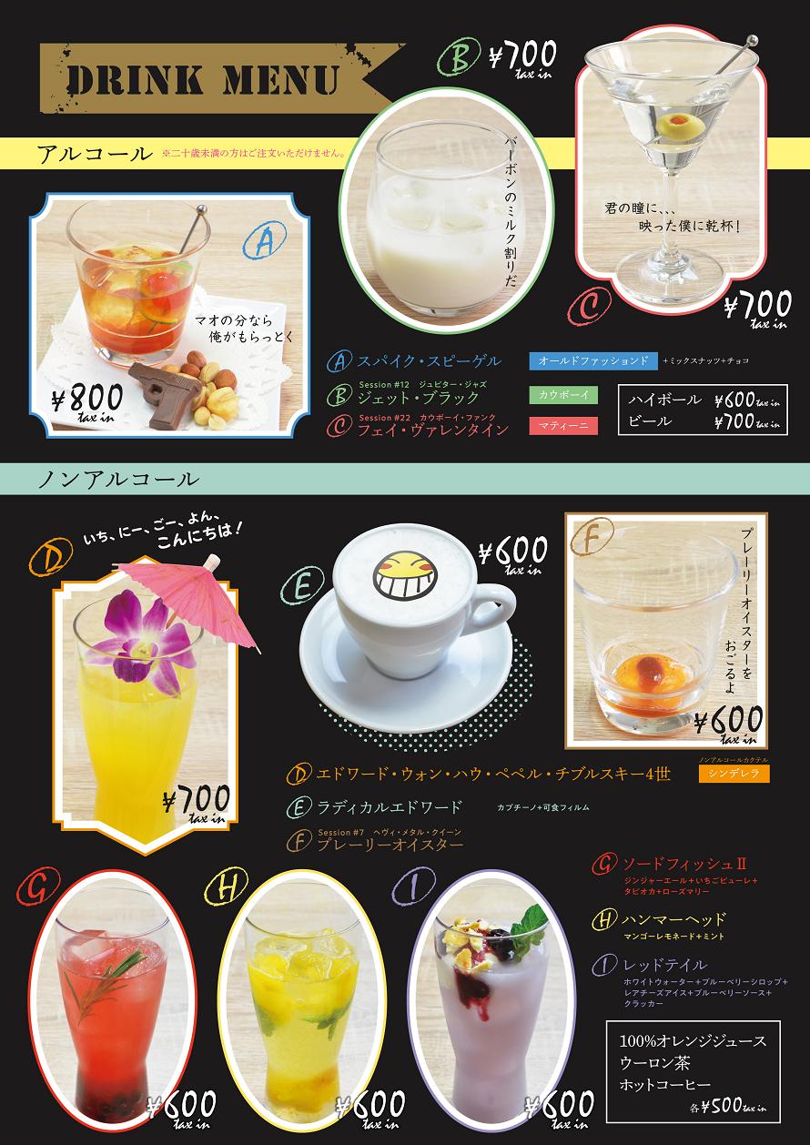 bebop_menu_huoushi_dinner_hp.png