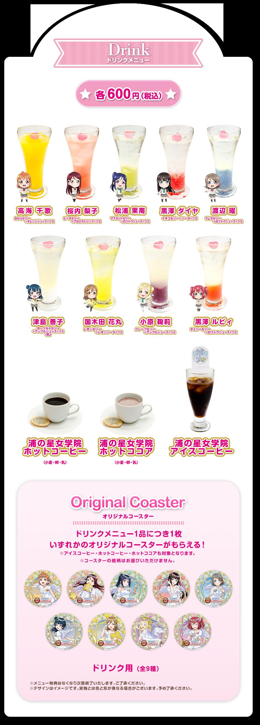 Drink Menu - Phase 2