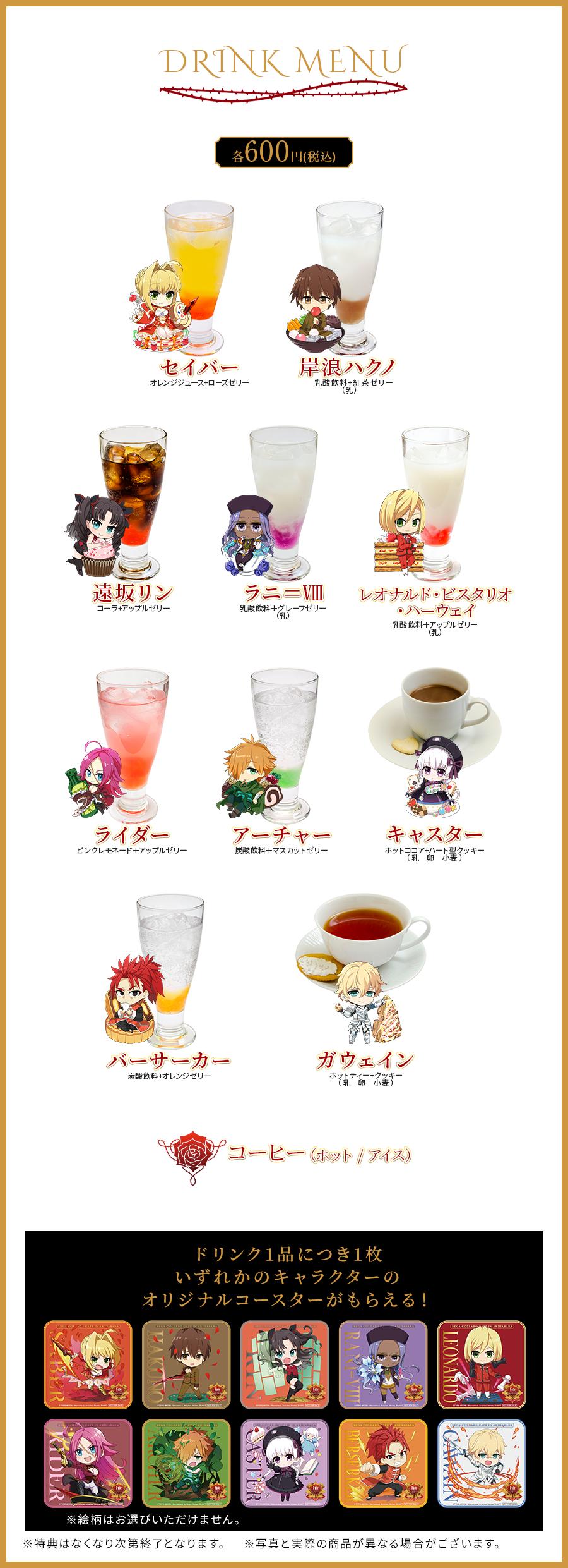 Phase 1 - Drink Menu