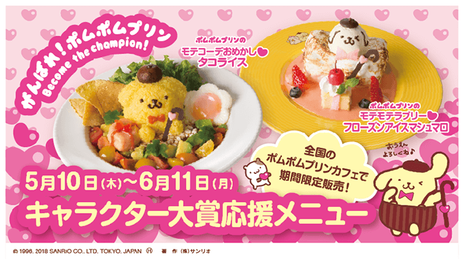 The two limited time dishes are shown above
