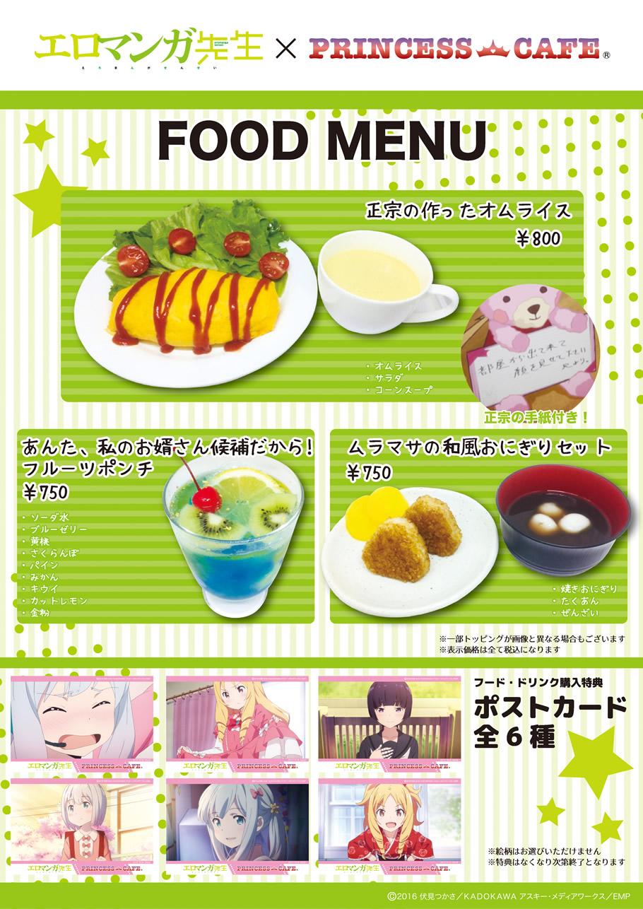 ero_food.jpg