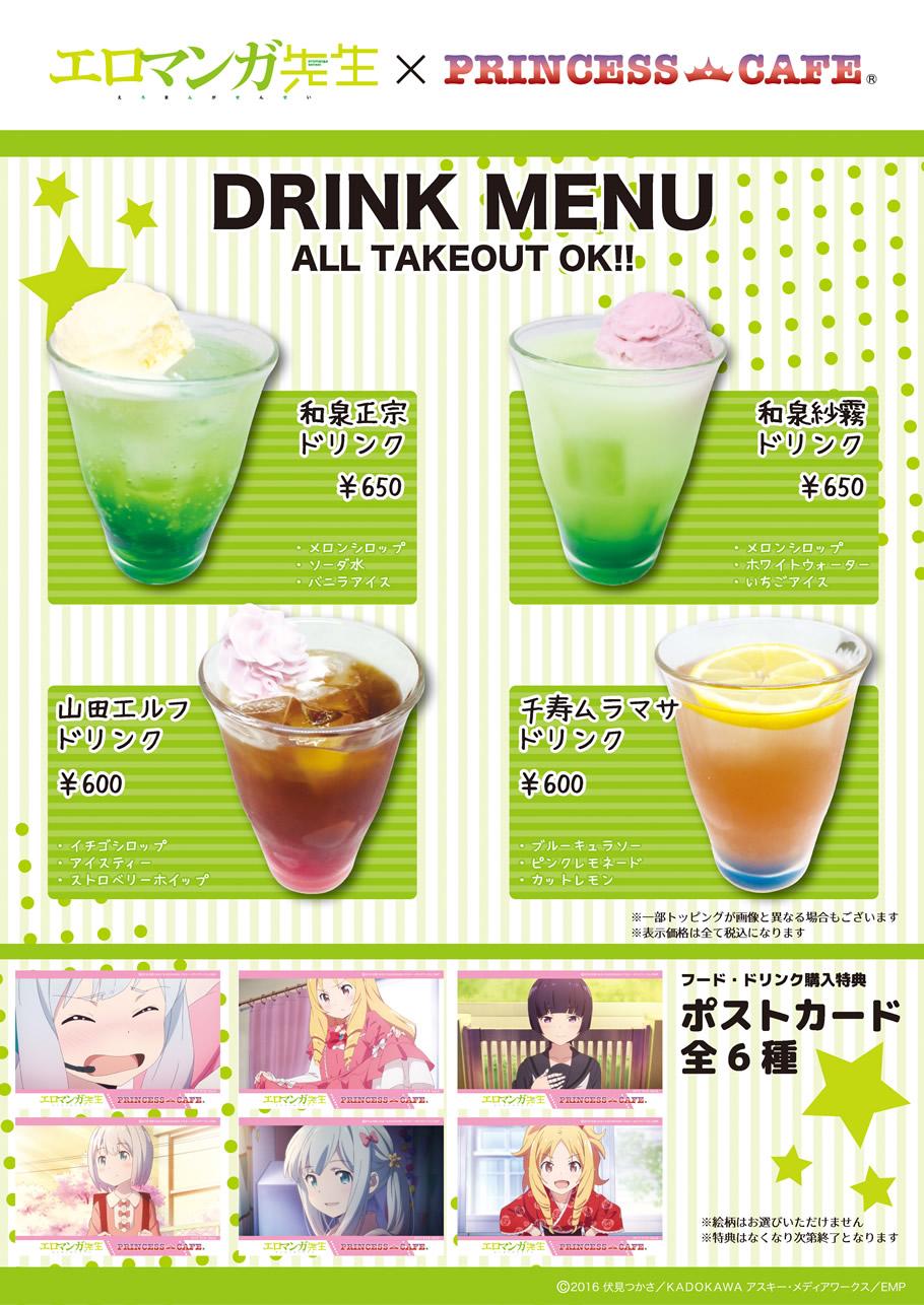 ero_drink.jpg