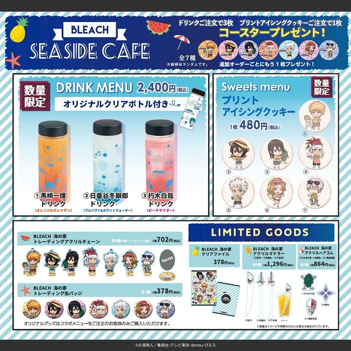 出張版「BLEACH SEA SIDE CAFE」概要: Take-Out only menu for Sweets Paradise Cake Shop Yodobashi Akiba Store (スイーツパラダイスケーキショップヨドバシAkiba店)