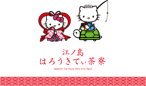 Image Source: Hello Kitty Saryo Official Website