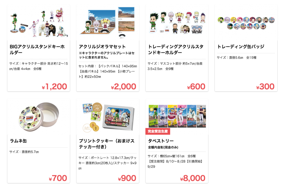 screencapture-cafe-animate-co-jp-event-hunter1808-limited_items-2018-07-17-09_19_36.png
