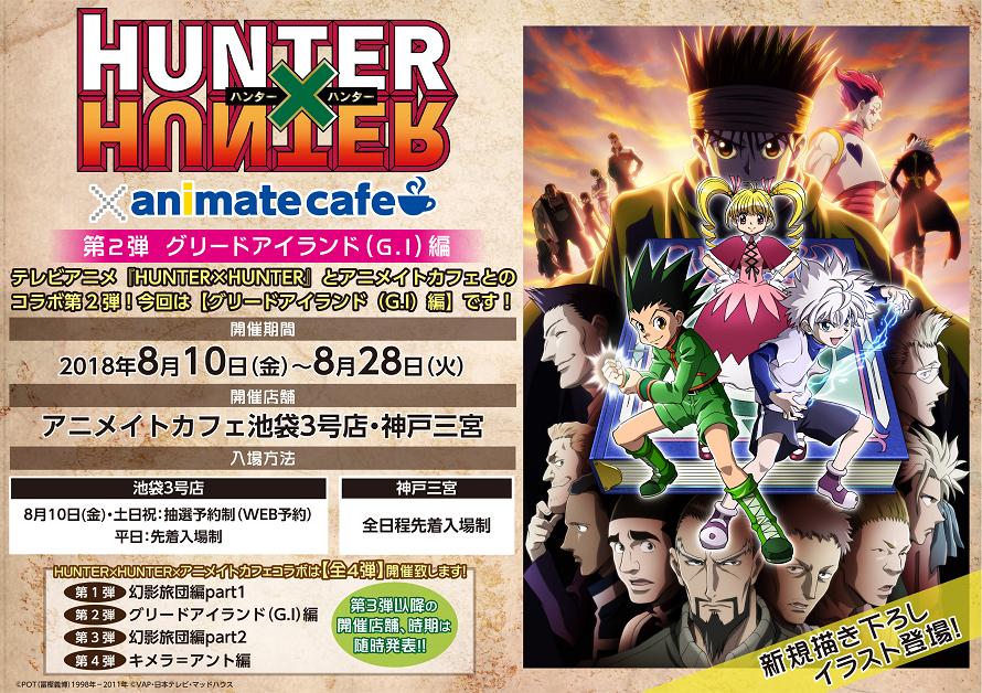 Hunter X Hunter Café Dango News