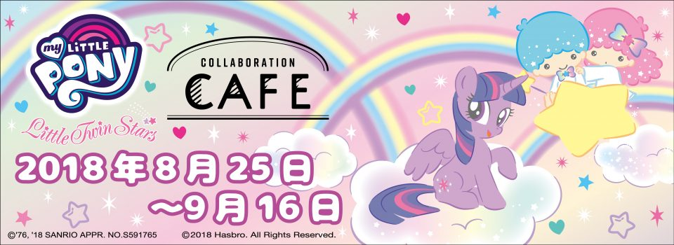 my little pony x little twin stars drink collaboration august 25