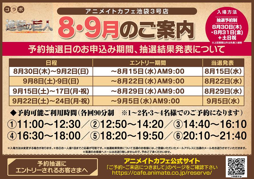 Ikebukuro Lottery Schedule