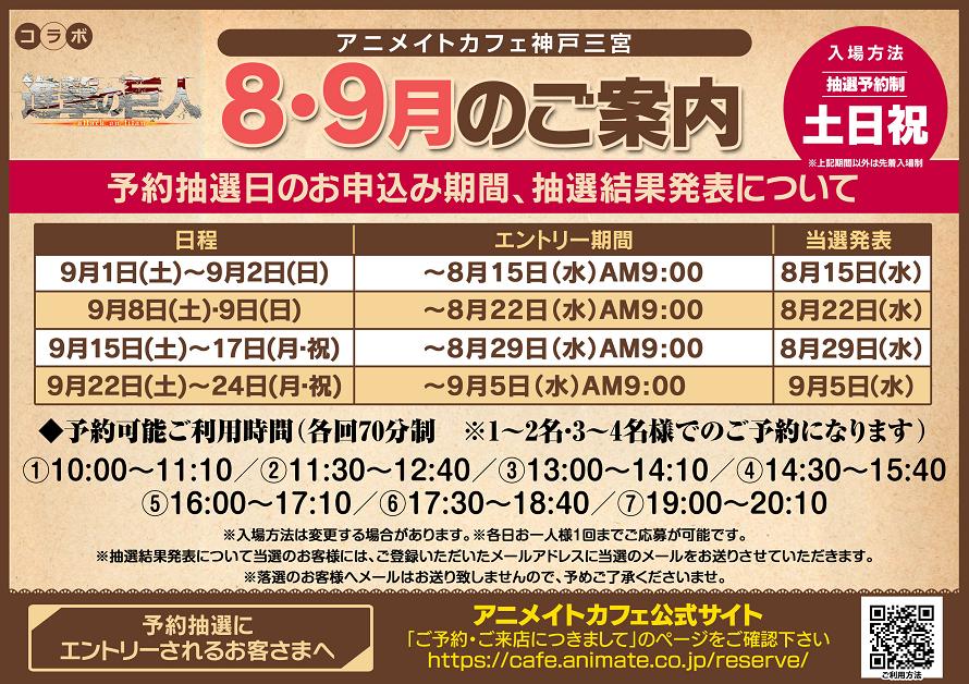 Sannomiya Lottery Schedule