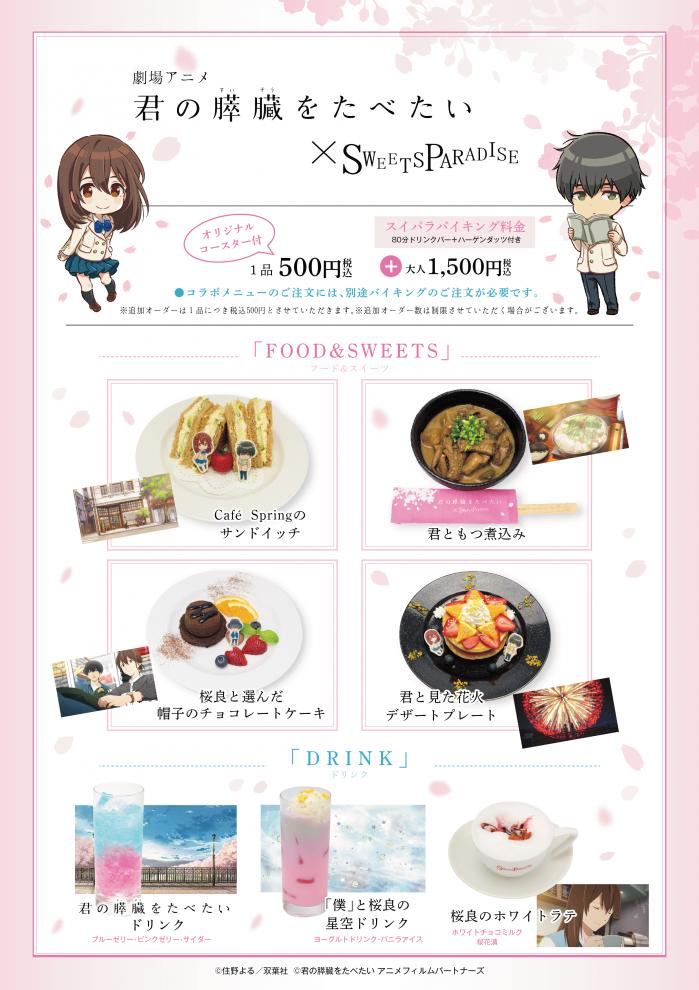 Sweets Paradise Collab Menu. A set consist of 1 food/desert item + 1 drink item for ¥500+tax.
