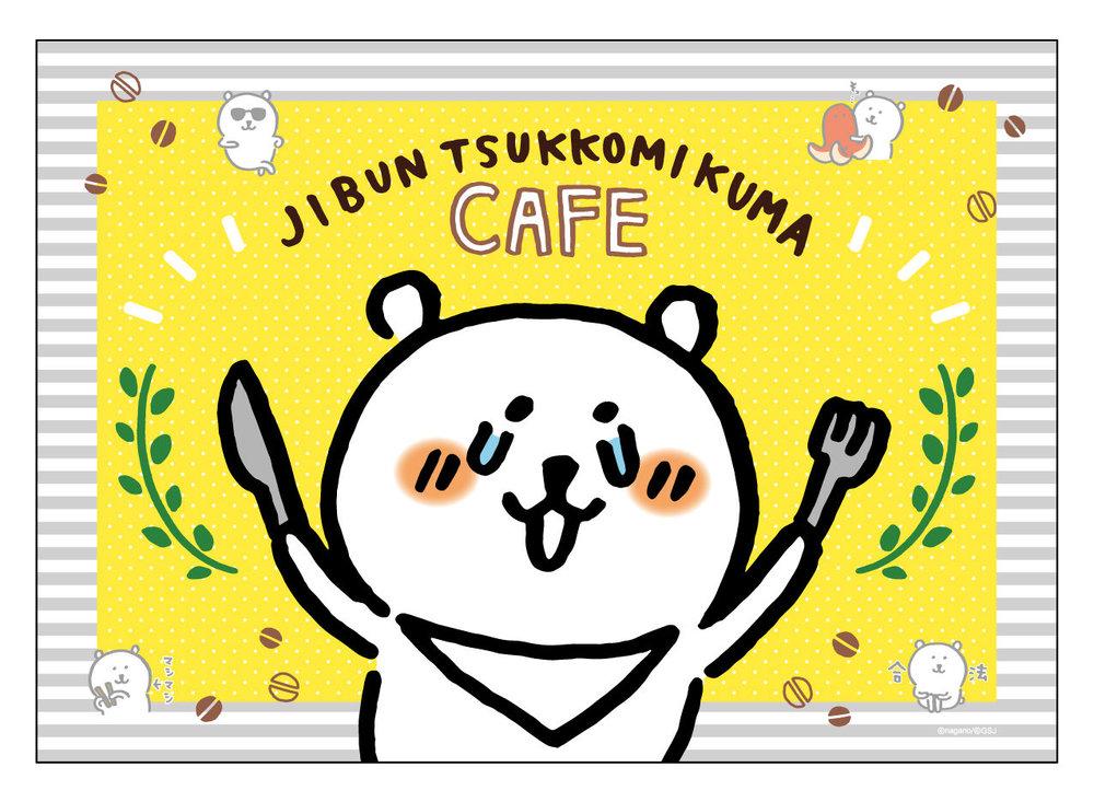 Second half: Ikebukuro:  October 18 - November 5  Osaka:  October 26 - November 12  Nagoya:  October 26 - November 12