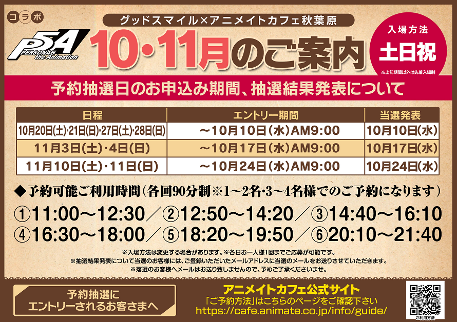 Animate Café Akihabara - P5A Lotto Reservation Schedule