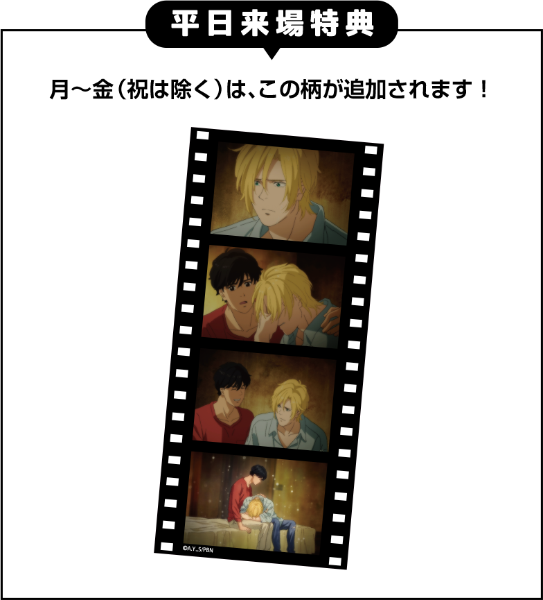 BANANA FISH Reward Benefit