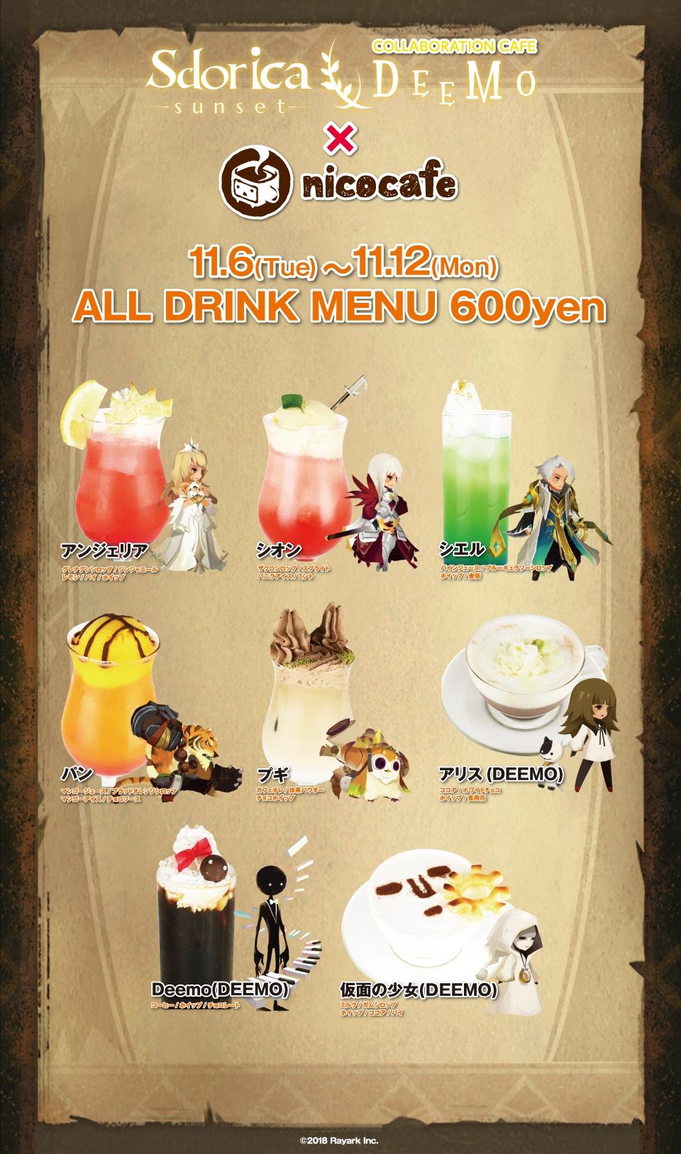 web_drink_R.jpg