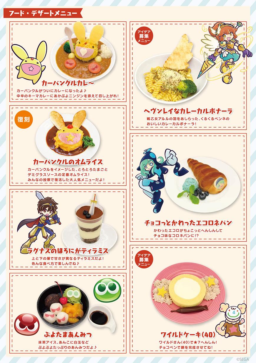 Collaboration food menu