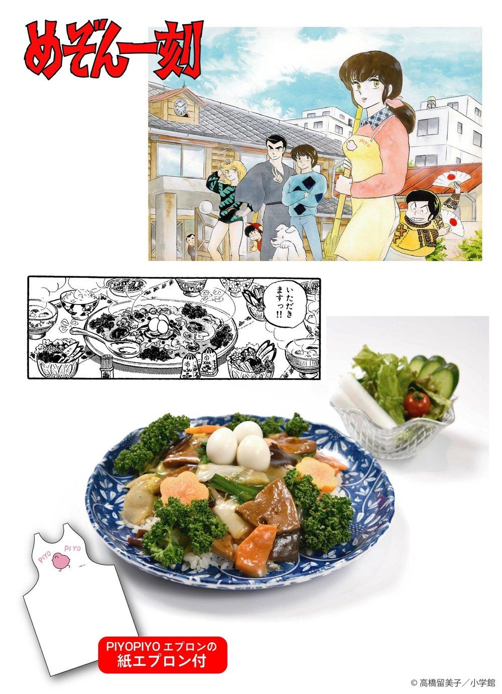 4.「めぞん一刻」響子さんのレバニラ中華丼 ¥ 1,390