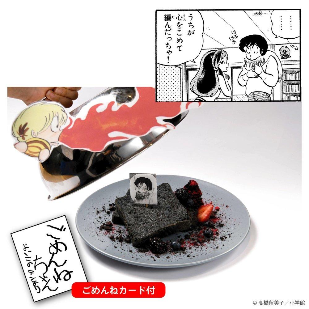 6. テンちゃんの火炎フレンチトースト ¥ 1,390