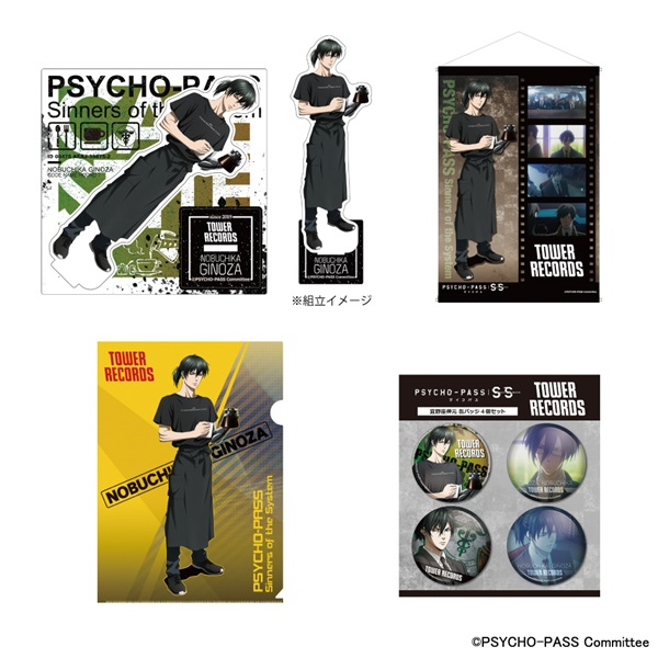 PSYCHO-PASS サイコパス SS × TOWER RECORDS 宜野座伸元 アクリルスタンド 価格: ¥1,200+税 - Acrylic Stand PSYCHO-PASS サイコパス SS × TOWER RECORDS 宜野座伸元 B2タペストリー 価格: ¥3,000+税 - Tapestry PSYCHO-PASS サイコパス SS × TOWER RECORDS 宜野座伸元 A4クリアファイル 価格: ¥400+税 - Clear File PSYCHO-PASS サイコパス SS × TOWER RECORDS 宜野座伸元 缶バッジ4個セット 価格: ¥1,200+税 - Can Badges