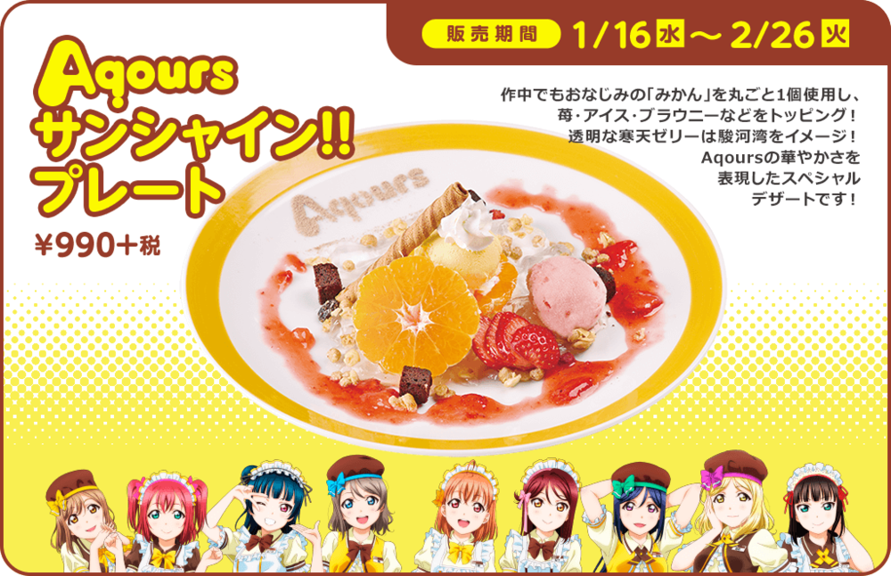 Above menu item: Aqours Sunshine!! Plate - Available 1/16 until 2/26 AKA the entire collaboration!