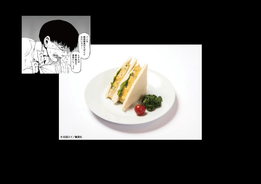 【復刻】まずいサンドイッチ(RC値 3,000over) ¥590