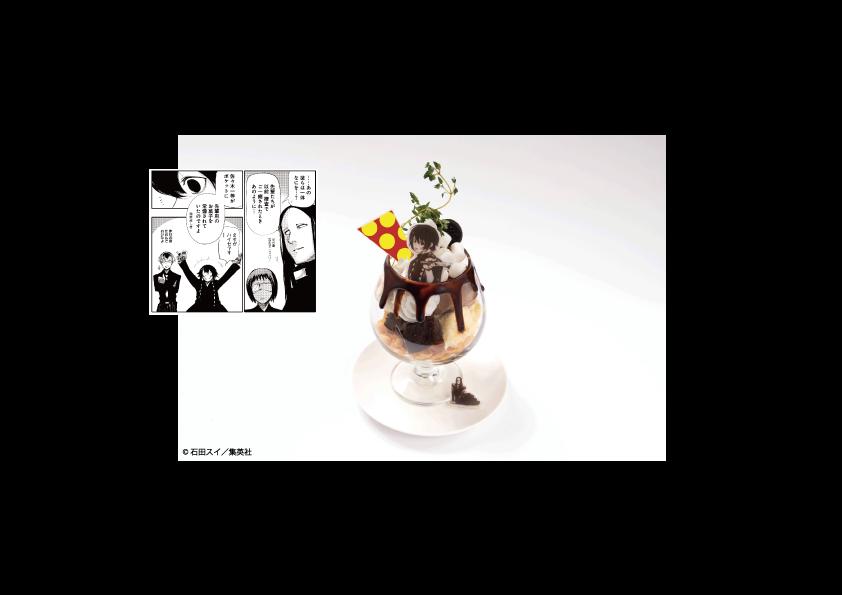 「竜将」什造のパフェ ¥1,290