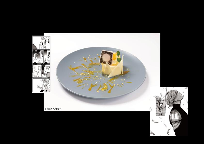「白い死神」有馬貴将のホワイトチョコムース ¥1,190