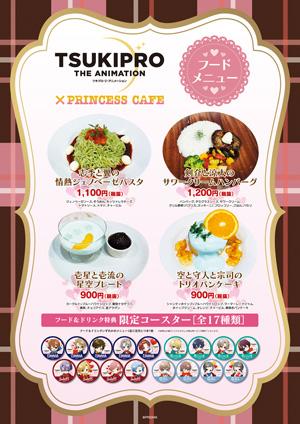 tsukipro_food_s.jpg