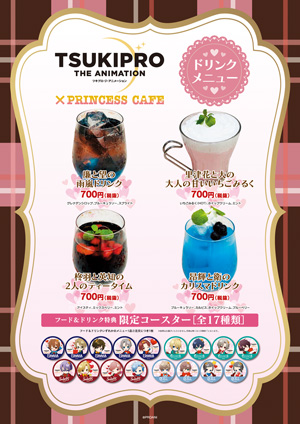 tsukipro_drink_s.jpg