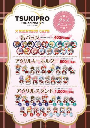 tsukipro_goods_s.jpg