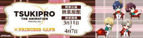 banner_akihabara.jpg