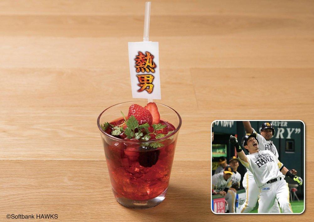 8. 松田選手の熱男ドリンク