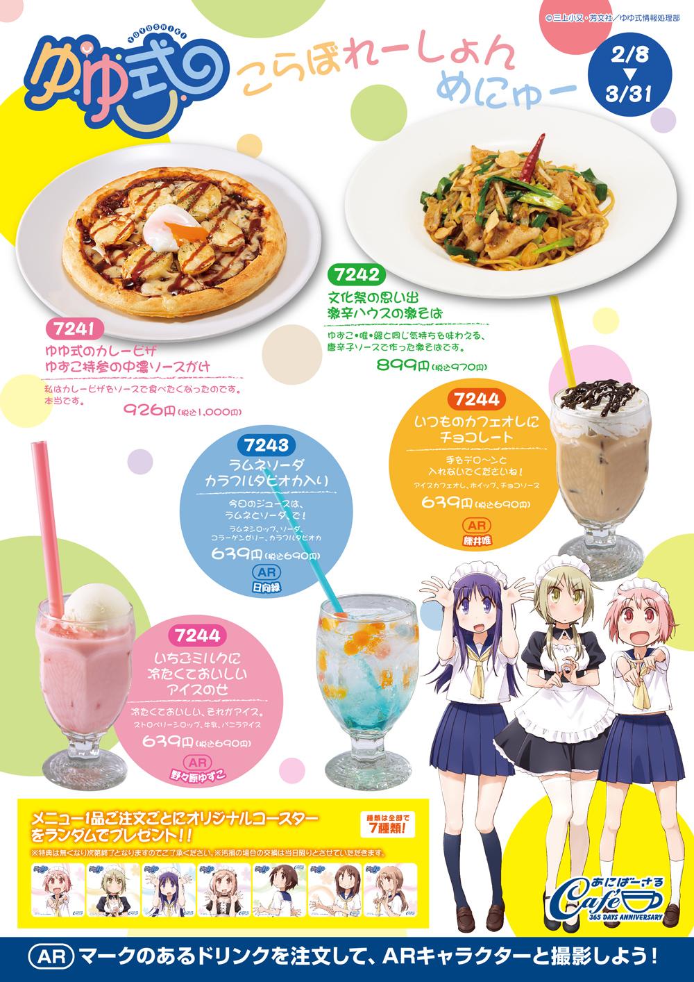 img_menu_yuyu.png