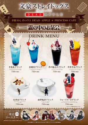 bungo_drink_s.jpg