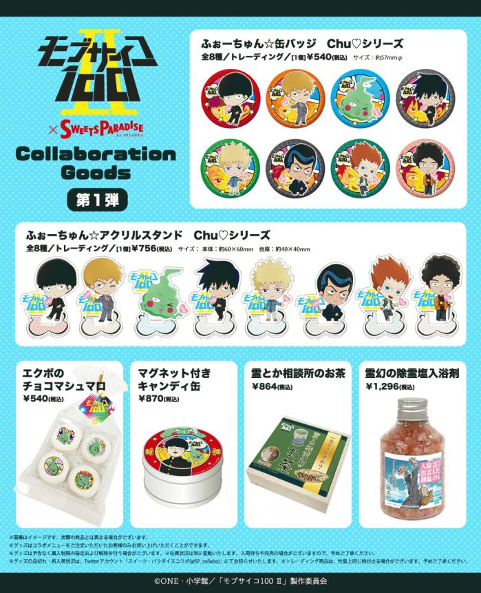 Goods available from 2/27 - 3/5