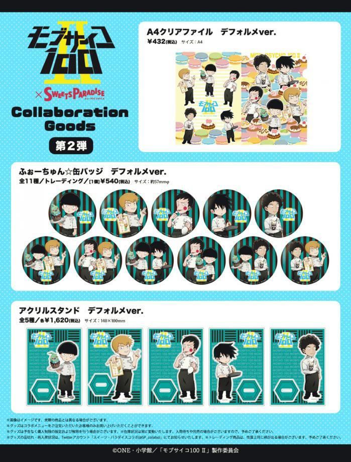 Goods available from 3/6 - End of collaboration