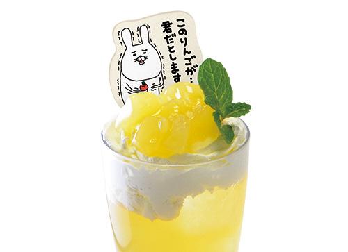 14. ぶちーん!!したリンゴジュース